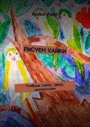 Рисуем Хайки