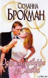 Одно мгновенье до любви - Брокман Сюзанна