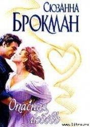 Опасная любовь - Брокман Сюзанна