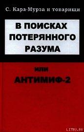 Книга В поисках потерянного разума, или Антимиф-2 - Автор Кара-Мурза Сергей Георгиевич
