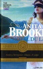 Отель «У озера» - Брукнер Анита