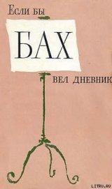 Книга Если бы Бах вел дневник - Автор Хаммершлаг Янош