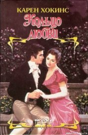 Книга Кольцо любви - Автор Хокинс Карен