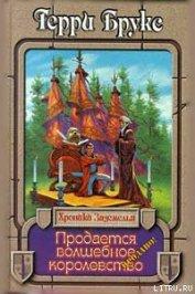Продается волшебное королевство - Брукс Терри