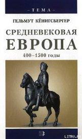 Средневековая Европа. 400-1500 годы