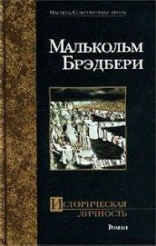 Историческая личность - Брэдбери Малькольм Стэнли