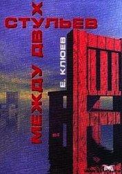 Книга Между двух стульев (Редакция 2001 года) - Автор Клюев Евгений Васильевич