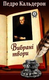 Книга Вибрані твори - Автор Кальдерон Педро