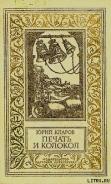 Серия книг Библиотека приключений и научной фантастики