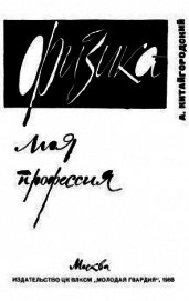 Физика – моя профессия - Китайгородский Александр Исаакович