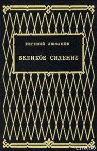 Книга царств - Люфанов Евгений Дмитриевич