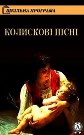 Книга Колискові пісні - Автор Народное творчесто