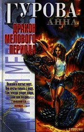 Дракон мелового периода - Гурова Анна Евгеньевна
