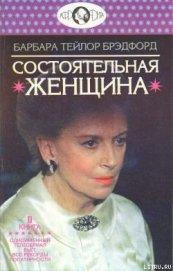Состоятельная женщина. Книга 2 - Брэдфорд Барбара Тейлор