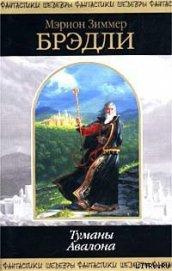Владычица магии - Брэдли Мэрион Зиммер