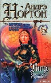 Книга Тигр, светло горящий - Автор Нортон Андрэ