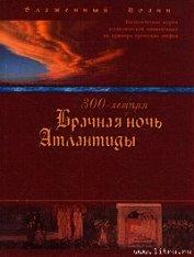 Книга 300-летняя Брачная ночь Атлантиды - Автор Блаженный (Береславский) Иоанн