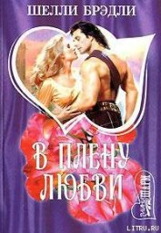 В плену любви - Брэдли Шелли