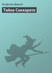 Тайна Синхарата (пер. Мельникова А.)
