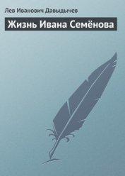 Многотрудная, полная невзгод и опасностей жизнь Ивана Семёнова, второклассника и второгодника
