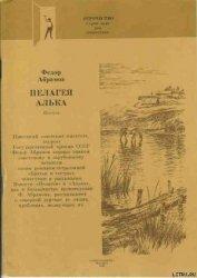 Алька - Абрамов Федор Александрович