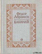 Бабилей (сборник рассказов) - Абрамов Федор Александрович