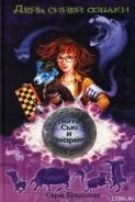 Серия книг Пегги Сью и призраки