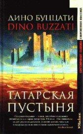 Художественный критик - Буццати Дино