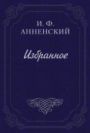 Белый экстаз - Анненский Иннокентий Федорович