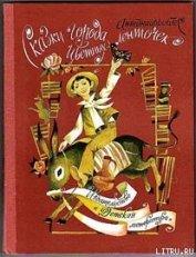 Книга Сказки города Цветных Ленточек - Автор Антониорроблес