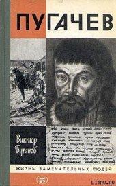Книга Пугачев - Автор Буганов Виктор Иванович