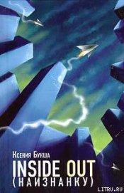 Inside Out (Наизнанку) - Букша Ксения