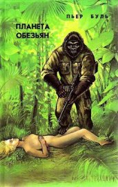 Планета обезьян - Буль Пьер