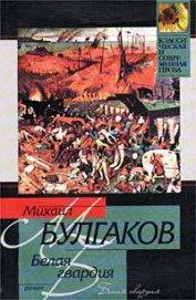 Белая гвардия - Булгаков Михаил Афанасьевич