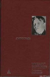 Белобрысова книжка