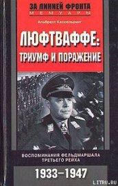 Люфтваффе: триумф и поражение. Воспоминания фельдмаршала Третьего рейха. 1933-1947