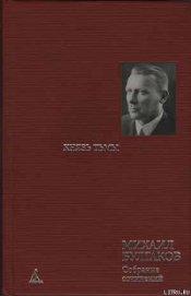 Черновые наброски к главам романа, написанные в 1929-1931 гг.