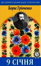 Книга 9 січня - Автор Грінченко Борис