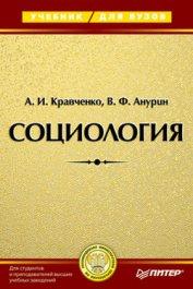 Социология политики (Сравнительный анализ российских и американских политических реалий)