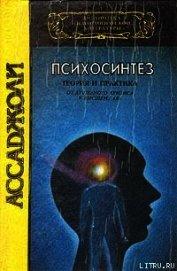 Книга Психосинтез - Автор Ассаджиоли Роберто
