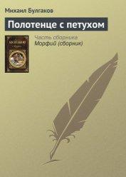 Полотенце с петухом - Булгаков Михаил Афанасьевич