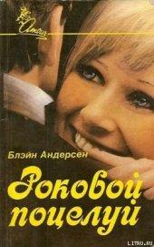 Роковой поцелуй - Андерсен Блэйн