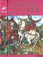 Последний римский трибун - Бульвер-Литтон Эдвард Джордж