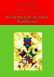 Ведические истоки Каббалы