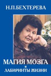 Книга Магия мозга и лабиринты жизни - Автор Бехтерева Наталья Петровна