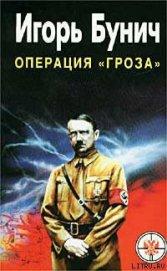 «Гроза». Кровавые игры диктаторов