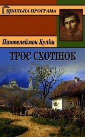 Книга Троє схотінок - Автор Куліш Пантелеймон
