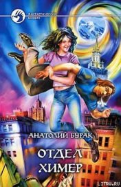 Отдел Химер - Бурак Анатолий