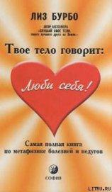 Твое тело говорит «Люби себя!» - Бурбо Лиз