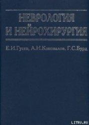 Неврология и нейрохирургия - Гусев Евгений Иванович